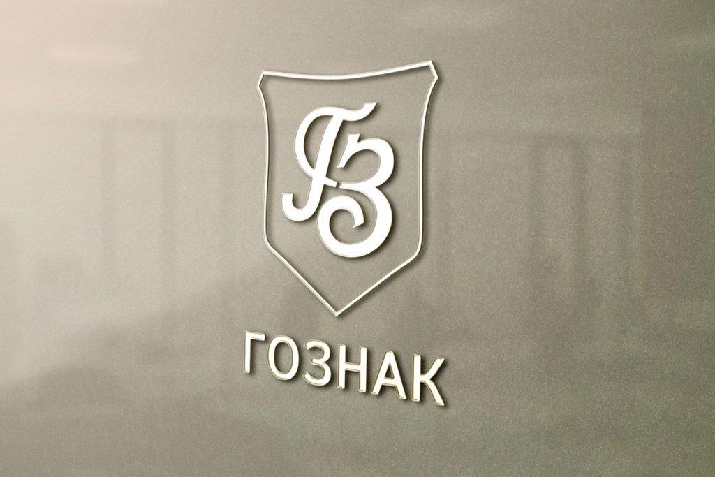 гознак логотип