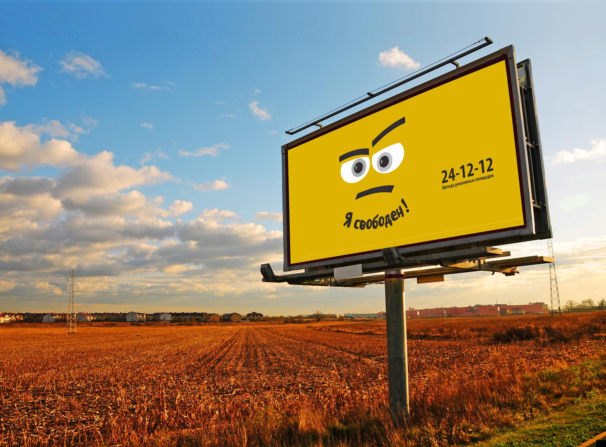 эффективная наружная реклама идея