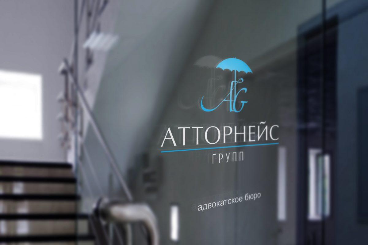 Attorneys Group - фирменный стиль адвокатского бюро