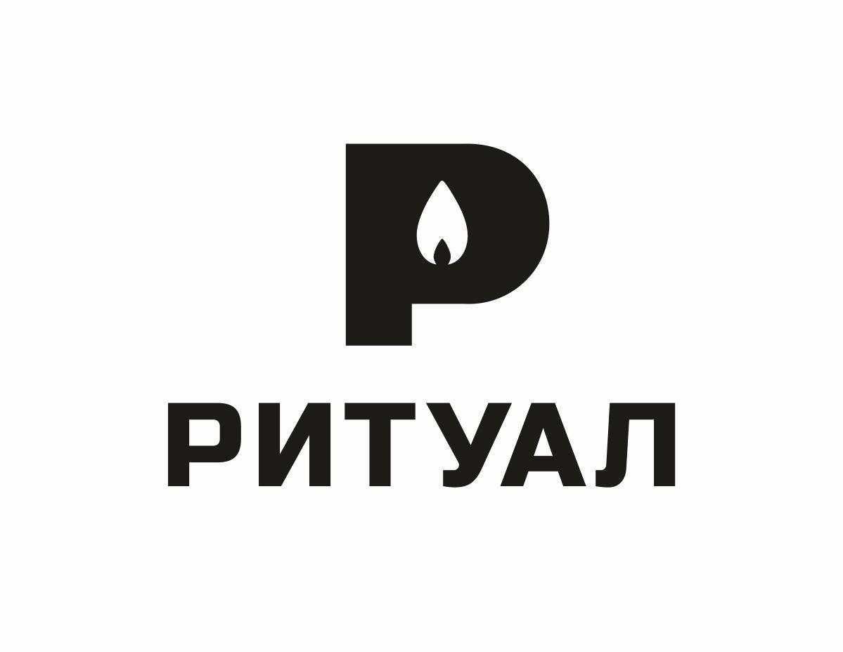 Логотип похоронного бюро Ритуал