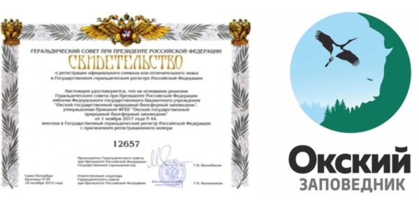 Эмблема Окского заповедника внесена в Государственный геральдический регистр