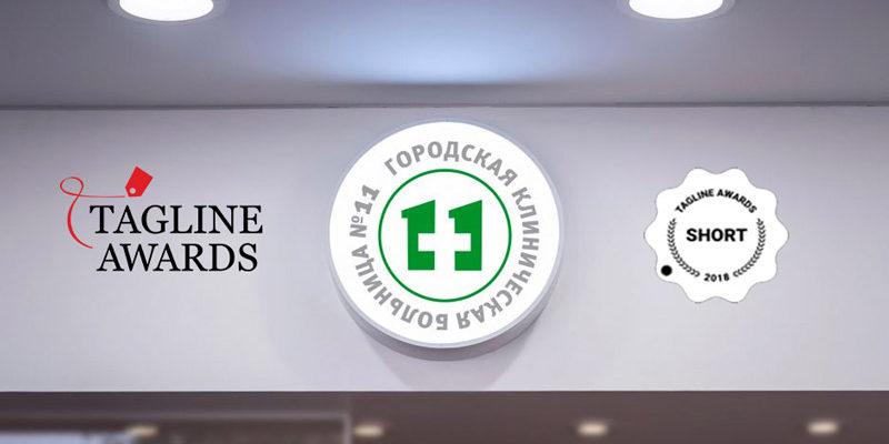 lehay.ru - Призер Tagline Awards 2019